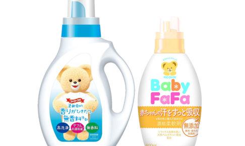 ついに見つけた!超敏感肌でも使えるファーファの洗濯用洗剤&柔軟剤