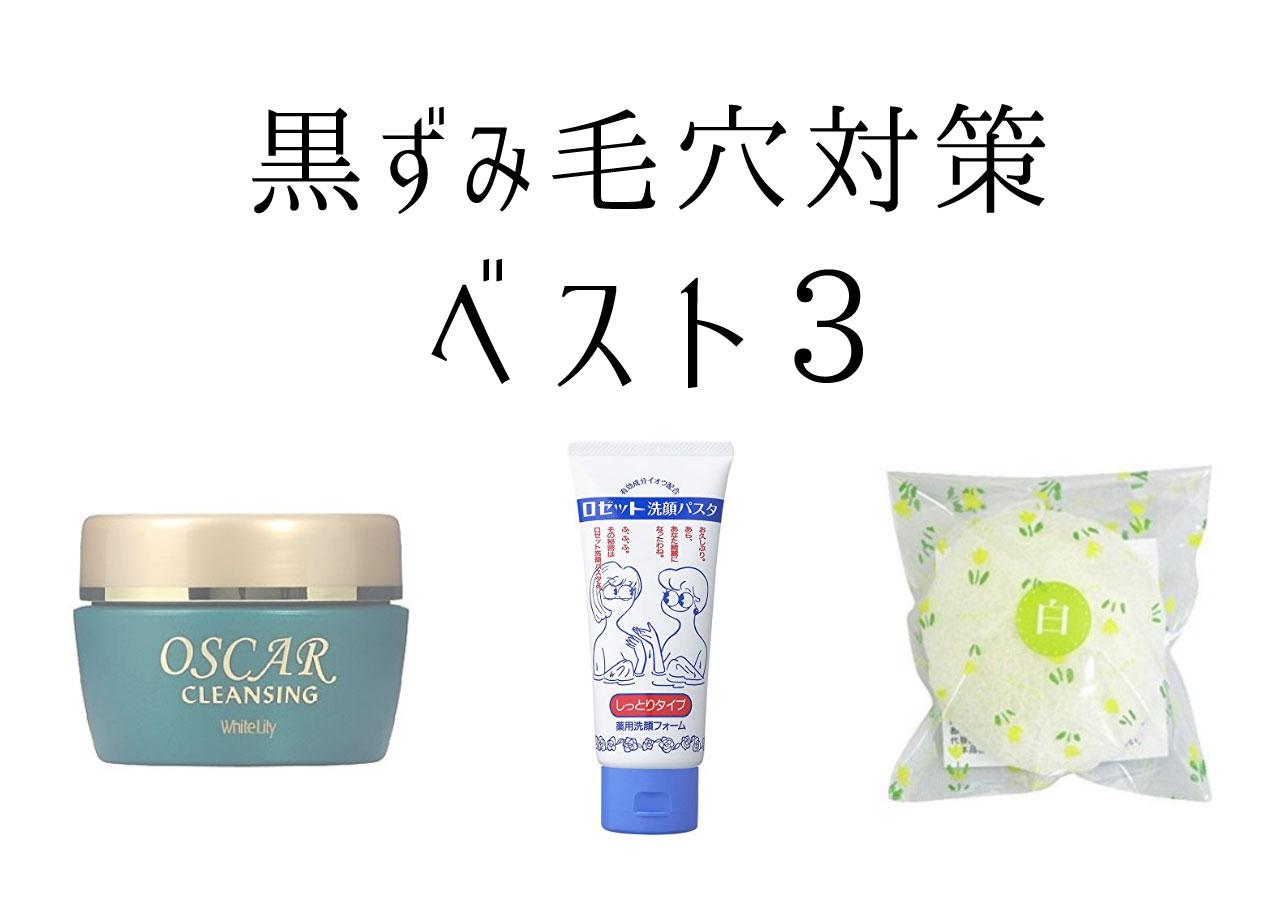 鼻の黒ずみ毛穴対策・効果があった商品ベスト3!